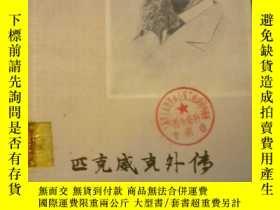 二手書博民逛書店[英]狄更斯著罕見蔣天佐譯《匹克威克外傳》上 上海譯文出版社8品