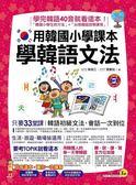(二手書)用韓國小學課本學韓語文法