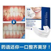 牙齒保護套隱形成人牙齒隱形保持器口腔地包天糾正夜間齙牙磨牙套鋼絲矯正器 曼莎時尚