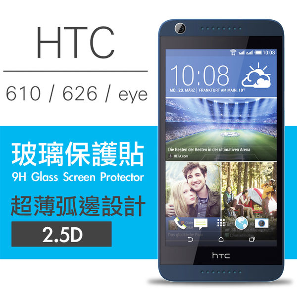 【00396】 [HTC Desire 610 / 626 / eye] 9H鋼化玻璃保護貼 弧邊透明設計 0.26mm 2.5D