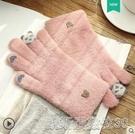 手套女士秋冬季觸屏加絨保暖仿貂絨可愛學生手套騎車 【快速出貨】