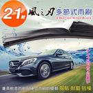 【風之刃】多節式耐磨抗噪-通用款雨刷21吋(1入)降阻抗氧化【DouMyGo汽車百貨】