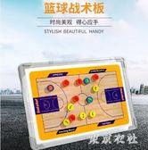 籃球足球戰術板教練板便攜籃球足球磁鐵教練學戰術板戰術本 QQ8221『東京衣社』