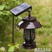 太陽能滅蚊燈戶外防水全自動庭院燈花園農用驅蚊殺蟲捕蚊神器  WD 遇見生活