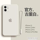 蘋果12手機殼液態硅膠iPhone12promax鏡頭全包攝 居家家生活館