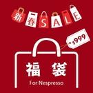 Nespresso 膠囊機相容 超值福袋