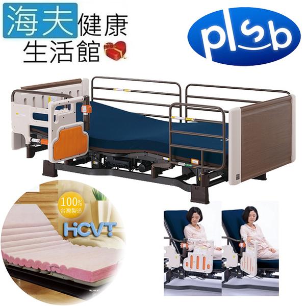 【海夫健康生活館】勝邦福樂智Miolet II 3馬達 電動照護床 全配樹脂板+VFT熱壓床墊(P106-31AA)