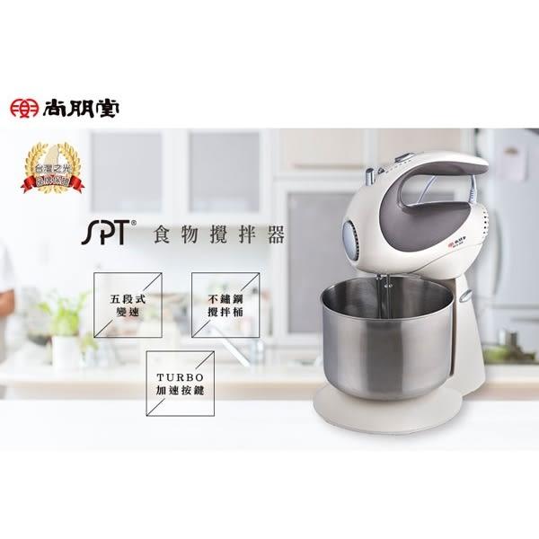 尚朋堂 食物攪拌機 / 打蛋器 SEG-508