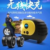 無線充氣泵 電動打氣筒無線打12v用12V加機便攜式車載充氣泵汽車小轎車氣泵