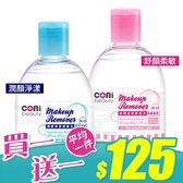 《買一送一》Coni beauty 舒顏柔敏/潤顏淨漾 卸妝水 300ml【新高橋藥妝】2款可選