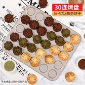 30連馬卡龍蛋糕烤盤 曲奇餅干diy不粘裱花盤烘焙模具【中秋連假加碼,7折起】