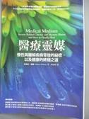 【書寶二手書T5/醫療_GIJ】醫療靈媒_安東尼‧威廉