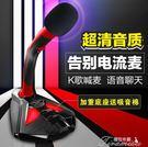 麥克風-電腦麥克風臺式游戲主播家用話筒專用K歌 提拉米蘇