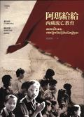 (二手書)阿瑪給給-西藏流亡教育
