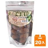 原味復刻 甘草開味橄欖 150g (20入)/箱