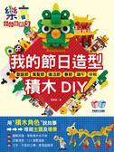 樂高小小世界(3):我的節日造型積木DIY!耶誕節、萬聖節、復活節、春節、端午、中秋