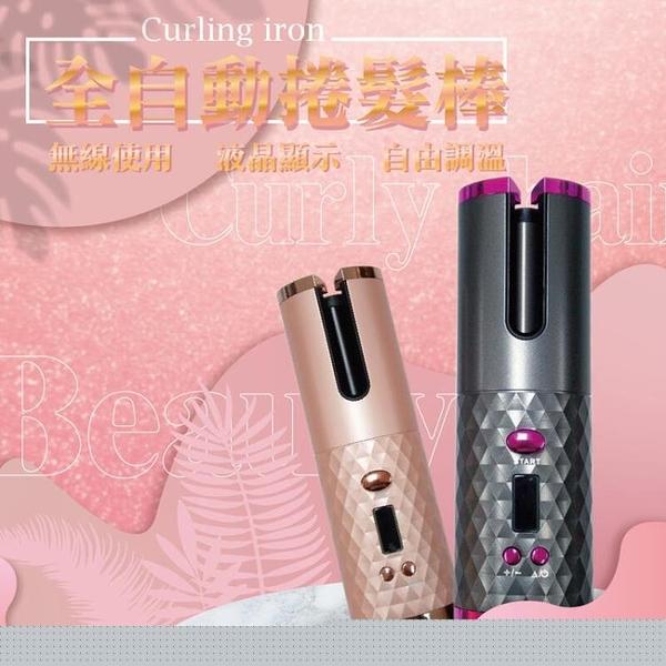 快速出貨-全自動無線捲髮棒旅行便攜USB充電大波浪造型懶人神器防燙捲髮器
