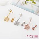 【Sayaka紗彌佳】耳環 925純銀微鑲5角星珍珠耳環