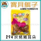 寵物FUN城市│寶貝餌子 碳烤豬耳朵120g (294/台灣製造 耐咬零食 寵物零食 狗零食 犬用點心)