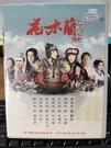 挖寶二手片-S71-002-正版DVD-...
