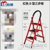怡奧梯子家用摺疊梯加厚室內人字梯行動樓梯伸縮梯步梯多 扶梯 WD