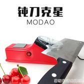 磨刀器家用電動多功能磨刀石送砂輪磨菜剪刀廚房全自動電動磨刀器  居家物語