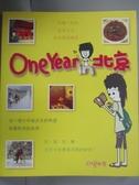 【書寶二手書T9/旅遊_KEC】One Year in 北京_1號女生