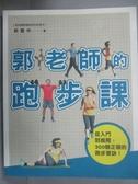 【書寶二手書T1/體育_WEO】郭老師的跑步課_郭豐州