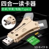 讀卡器 蘋果安卓type-c讀卡器多功能OTG多合一單反相機TF/SD卡電腦USB內存卡迷你U盤車載萬能通用