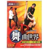 舞曲世界CD 12片裝 (音樂影片購)