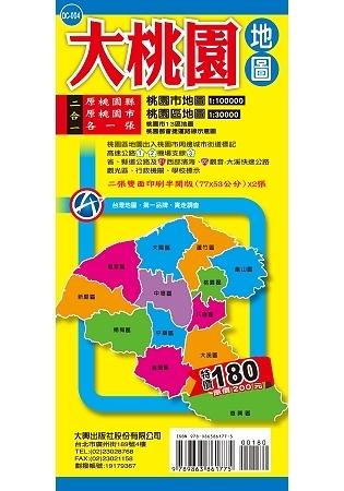 大桃園地圖