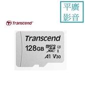 平廣 創見 micro SDXC卡 128GB 128G 記憶卡 Transcend SD XC TF C10 300S