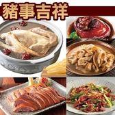 (元進莊)豬事吉祥年菜含運組-4菜1湯