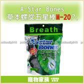 寵物家族*-A-Star Bones草本螺旋五星棒M-20入(ABN-4720)