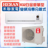 【禾聯冷氣】白金豪華型變頻冷專分離式*適用10-12坪 HI-GP63+HO-GP63(含基本安裝+舊機回收)
