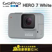 現貨 24期0利率 GOPRO HERO7 White 白版 白色 高畫質 運動攝影機 公司貨 高雄 晶豪泰3C