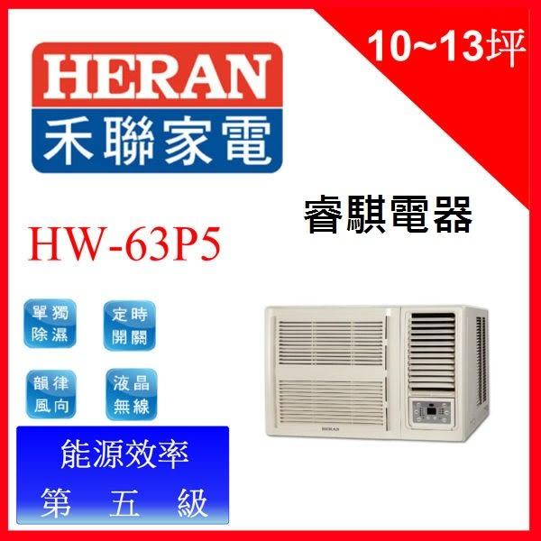 禾聯【HW-63P5】10~13坪 頂級旗艦型窗型冷氣 下單前先確認是否有貨