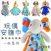 嬰兒安撫巾口水巾彩色標籤寶寶情緒安撫玩具-321寶貝屋