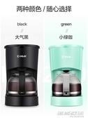 咖啡機家用小型全自動美式滴漏式咖啡壺 教主雜物間