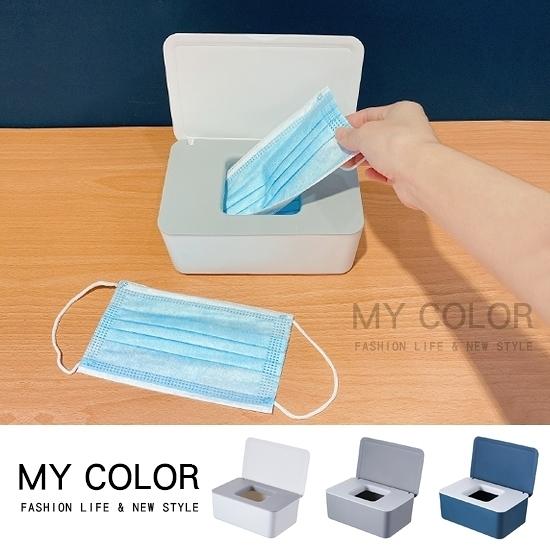 抽取式口罩收納盒 口罩盒 收納盒 濕紙巾收納盒 紙巾盒 塑料盒 面紙盒【J016】color me 旗艦店