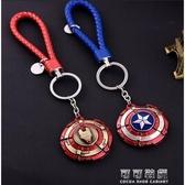 漫威繫列復仇者聯盟美隊盾牌鑰匙扣車鑰匙掛件可旋轉金屬盾牌掛件 交換禮物