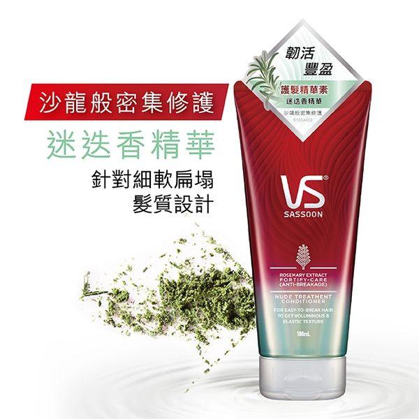 沙宣韌活豐盈護髮精華素/髮膜180ml