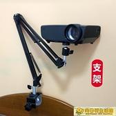 投影儀支架 投影儀支架床頭桌面桌邊摺疊架萬向懸臂相機攝像機通用支架 向日葵