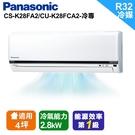 Panasonic 國際牌【CU-K28FCA2/CS-K28FA2】 3-5坪 K系列一對一變頻分離式冷氣