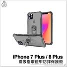 iPhone 7 8 Plus 磁吸指環鎧甲防摔保護殼 指環支架 手機殼 四角加強 防摔殼 全包覆 支架殼