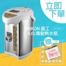 【晶工】4.6L電動熱水瓶 JK-765...