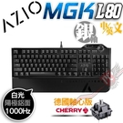 [ PC PARTY ] 美國 AZIO MGK L80 MAX 白光銀軸 電競機械式鍵盤 德國CHERRY軸心