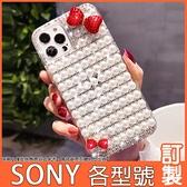 SONY Xperia5 10 III 1iii 10+ XZ3 XA2 Ultra XZ2 L3 珍珠蝴蝶結 手機殼 水鑽殼 訂製
