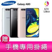 分期0利率 三星 SAMSUNG Galaxy A80 6.7吋 8G/128G智慧型手機 贈『手機專用掛繩*1』