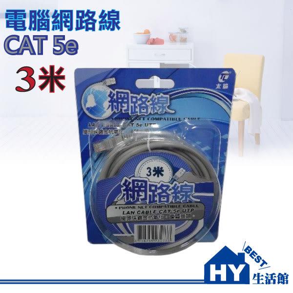 3米網路線傳輸線(採CAT 5e 線材,傳輸穩定)